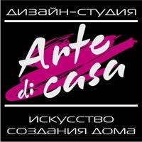 Дизайн-студия «ARTE DI CASA»